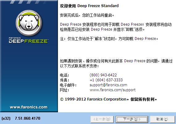 冰点还原精灵V8.20.270.4750 破解版