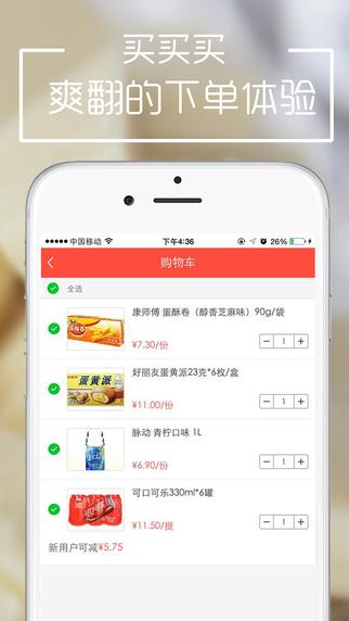 美团超市V1.0 安卓版