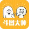 斗图大师 V1.68 安卓版