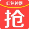 抢红包神器2016安卓版_抢红包神器2016手机APPV1.3安卓版下载