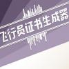 朋友圈无人机驾驶证生成器手机版下载_微信无人机驾驶证生成器官方ios版V1.0IOS版下载