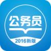 2016公务员考试安卓版