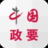 中国政要 V1.0 安卓手机版
