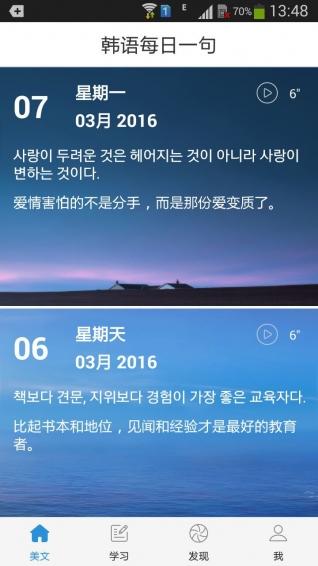 韩语吧V1.0 安卓版
