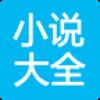 免费小说阅读大全安卓版_免费小说阅读大全手机APPV8.9.0.1安卓版下载