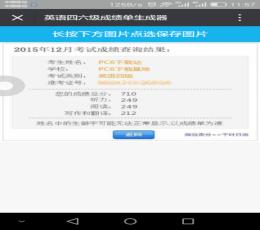 英语六级成绩单生成器app下载_英语六级成绩单生成器安卓版V1.0安卓版下载