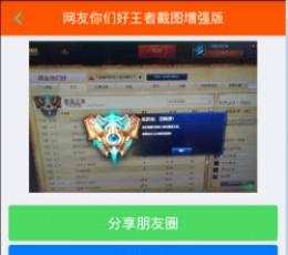 lol王者截图生成器下载_lol最强王者截图生成器安卓版V1.05安卓版下载