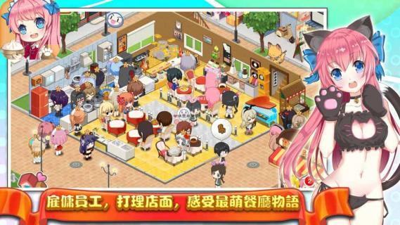 萌娘餐厅2V1.33.56 破解版