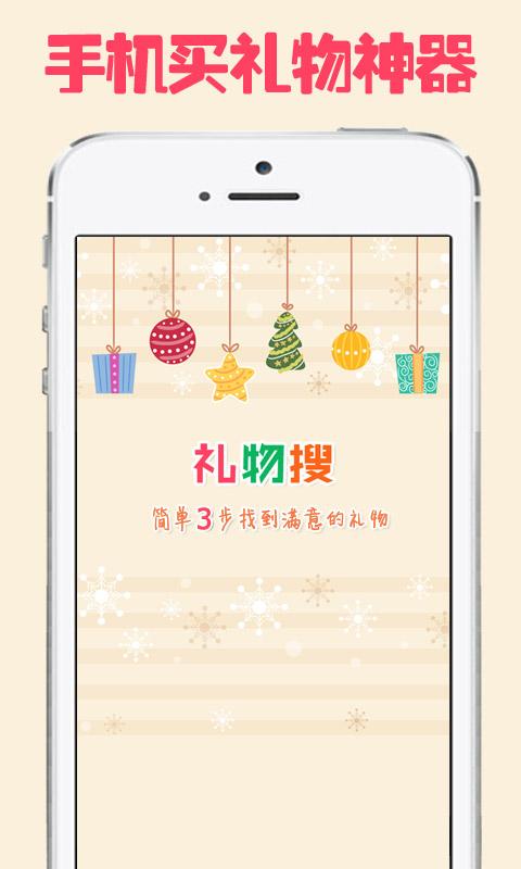 礼物搜V1.0 安卓版