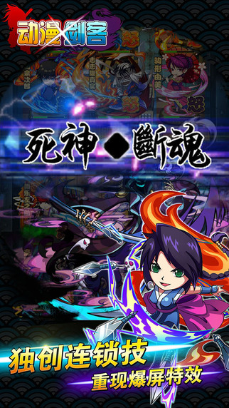 动漫剑客V1.0.301 ios版