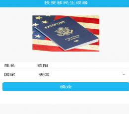 美国投资移民申请表生成器苹果iPhone版下载_美国投资移民申请表生成器ios版V1.0IOS版下载