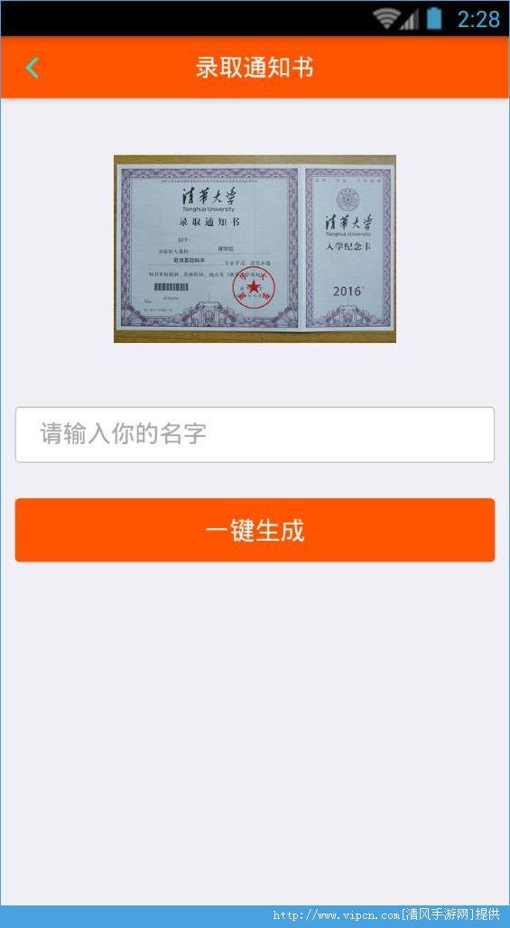 驾驶证生成器V1.0.4 安卓版