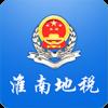 淮南市地税局 V1.0.1 安卓版