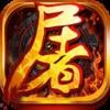 王者屠龙V1.2.0 安卓版