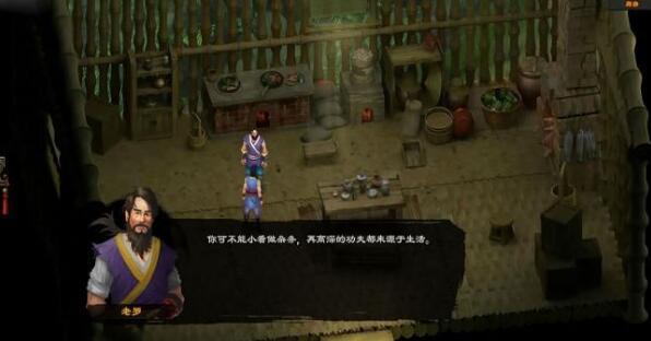 洛川群侠传V1.0 安卓版