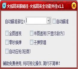 火线精英全能辅助_火线精英眼睛辅助工具V1.8免费版下载