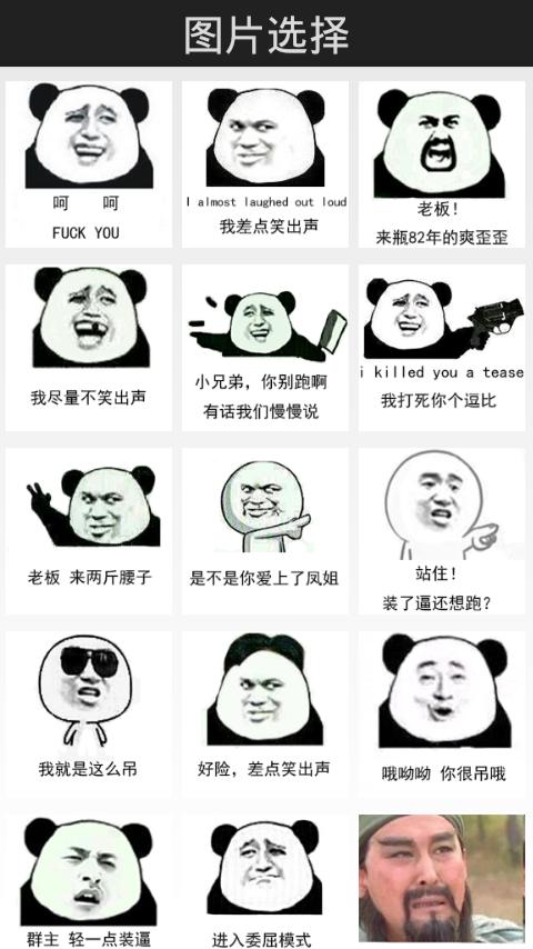 暴走斗图工厂安卓版_暴走斗图工厂手机appv1.5.2下载