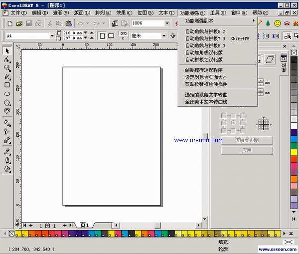 CorelDRAW 9 矢量图设计 简体中文绿色增强终结版 北极鱼增强版 大