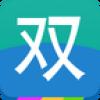 双课堂 V1.0.0.160227 安卓版