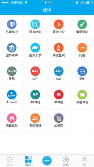 留学通V1.0.3 安卓版