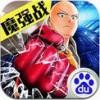使徒幻想 V4.1.1 安卓版