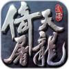 倚天屠龙记IOS版_倚天屠龙记iPad/iPhone版V1.2.0IOS版下载