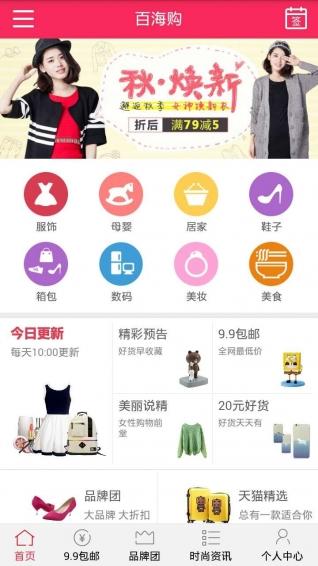 百海购V0.0.4 安卓版