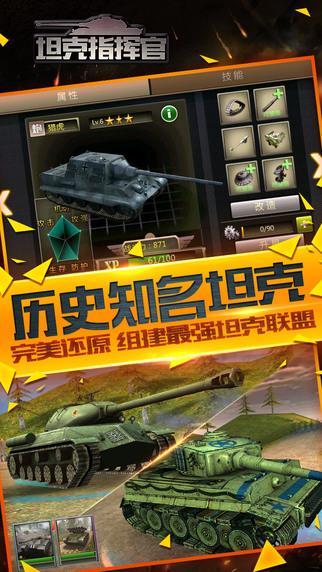 坦克指挥官V1.0.1 IOS版