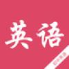 初中英语知识宝典 V1.0 安卓版