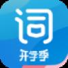 沪江开心词场 V5.2.0 安卓版