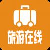 旅游在线 V1.0 安卓版