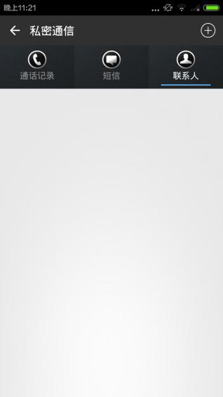 微信隐私应用锁V1.1 安卓版