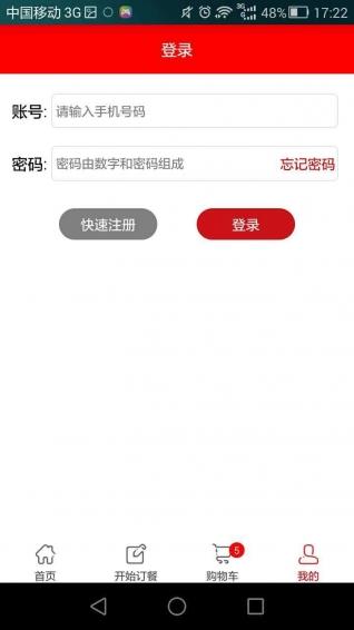 麻小外卖V1.0 安卓版