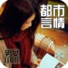 都市言情小说 V8.2.3 安卓版