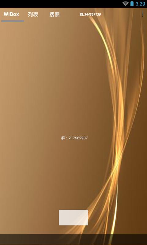 wibox播放器V2.0 破解版