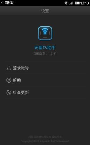 阿里TV助手V3.0.24 安卓版