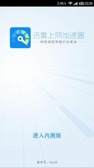 迅雷上网加速器手机版V0.9 安卓版大图预览_迅