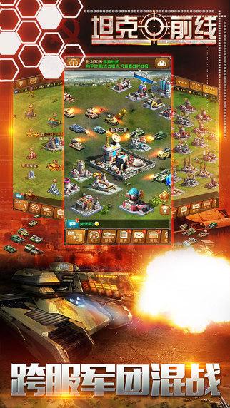 坦克前线:帝国OLV2.6.2 IOS版