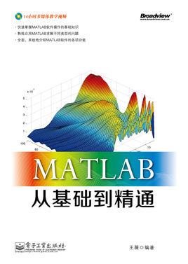 MATLAB+7.0从入门到精通