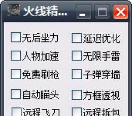 火线精英方框透视辅助_火线精英方框透视工具V1.2最新版下载