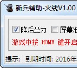 新兵火线精英降低后坐力、屏幕准星、右键瞬狙辅助V1.0最新版下载