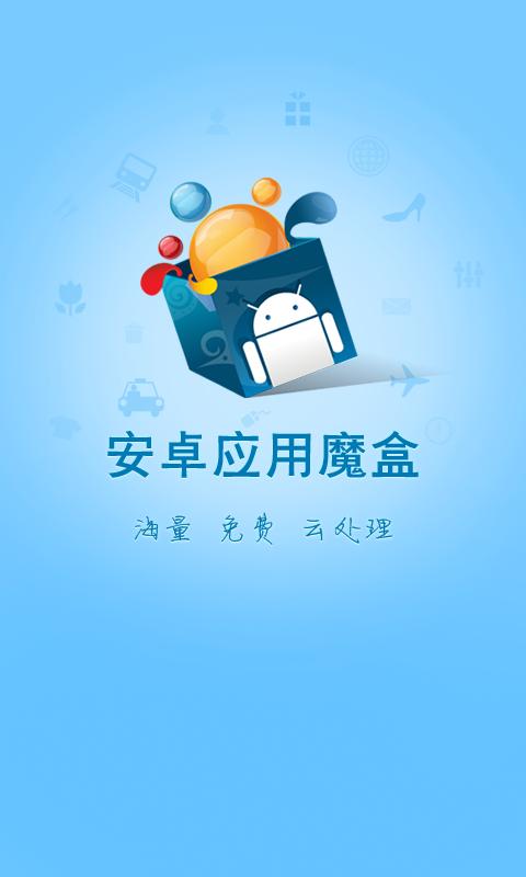 安卓应用魔盒V3.7.3.0 安卓版
