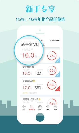 妙资理财V2.81 安卓版