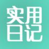 实用日记 V1.0 安卓版