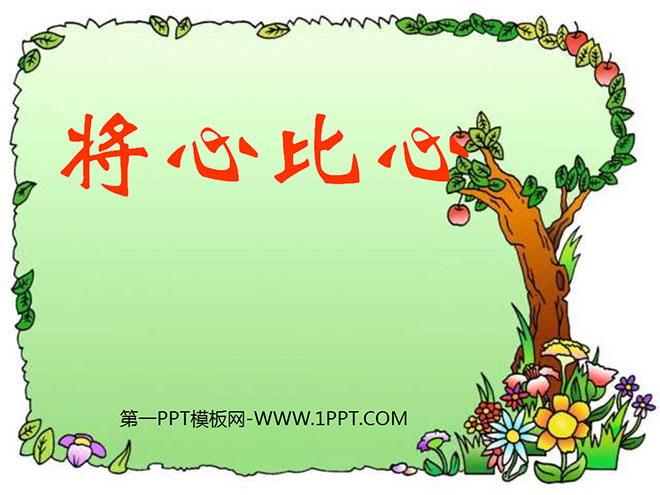 ppt豌豆花边素材