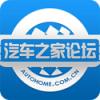 汽车之家论坛 V1.3.1 安卓版