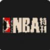 NBA特刊 V1.21 安卓版