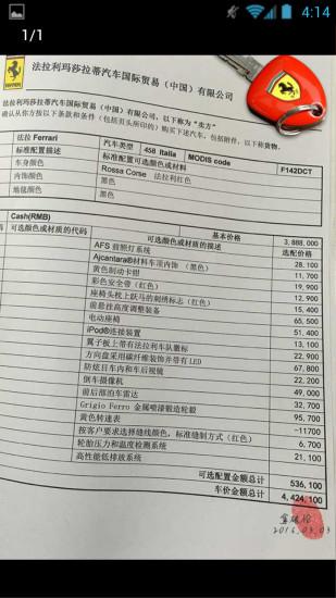 清华大学录取通知书生成器V1.0 安卓版