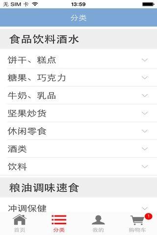 铭扬易购V1.0.7 安卓版