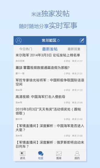 米尔军事网V2.3.2.5 安卓版